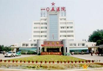 解放军第105医院