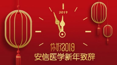 New Year's address of Anxin Medicine in 2019