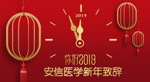安信医学2019年新年致辞